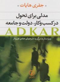 ADKAR مدلی برای تحول در کسب و کار، دولت و جامعه