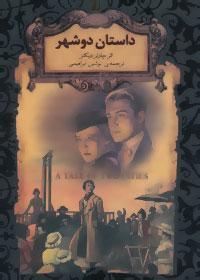 رمانهای جاویدان جهان جیبی ج22- داستان دو شهر، متن کوتاه شده