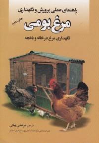 راهنمای عملی پرورش و نگهداری مرغ بومی