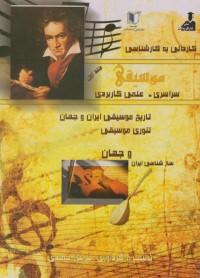 کاردانی به کارشناسی (موسیقی ) سراسری -علمی کاربردی