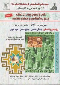 کنکور کاردانی به کارشناسی هنر وتمدن پیش از اسلام  ودوره اسلامی و باستان شناسی