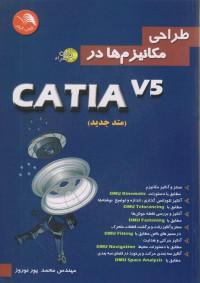 طراحی مکانیزمها در CATIA v5