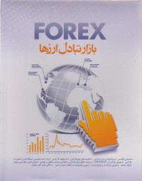 FOREX؛ بازار تبادل ارزها