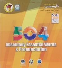 504 واژه مطلقا ضروری زبان انگلیسی