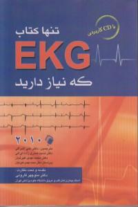 تنها کتاب EKG که نیاز دارید بدانید