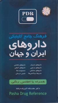 فرهنگ جامع کلینیکی داروهای ایران وجهان