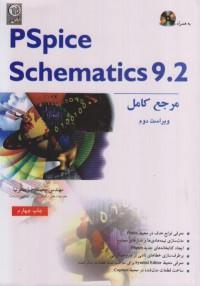 Pspice Schematics 902 مرجع