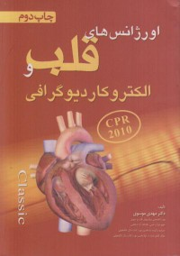 اورژانس های قلب