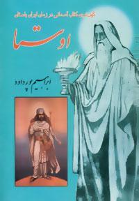 اوستا (کهن ترین کتاب آسمانی در زمان ایران باستان)