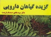 گزیده گیاهان داروئی