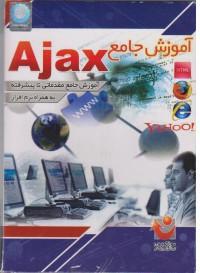 آموزش جامع Ajax