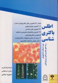 اطلس باکتری شناسی