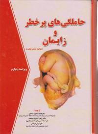 حاملگی های پرخطر
