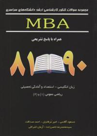 مجموعه سوالات ارشد MBA