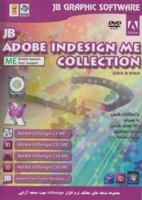 Adobe InDesign ME Collection