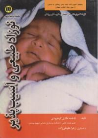 نوزاد طبیعی و آسیب پذیر