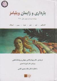 بارداری و زایمان ویلیامز(جلد سوم)