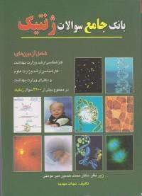 بانک جامع سوالات ژنتیک