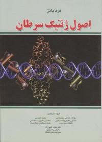 اصول ژنتیک سرطان
