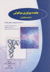 چکیده بیولوژی مولکولی (ژنتیک مولکولی)