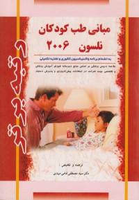 مبانی طب کودکان نلسون 2006