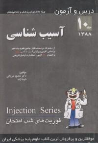 درس و آزمون آسیب شناسی (جلد10)