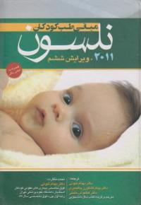 مبانی طب کودکان نلسون 2011