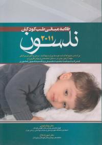 خلاصه مبانی طب کودکان نلسون2011