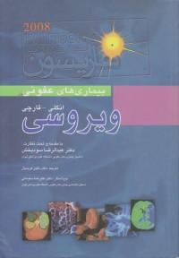 اصول طب داخلی هاریسون 2008(بیماری های عفونی )
