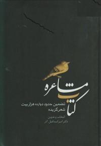 کتاب مشاعره (تضمین حدود 12000 بیت شعر گزیده)