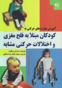 آموزش مهارت های حرکتی به کودکان مبتلا به فلج مغزی و اختلالات حرکتی مشابه
