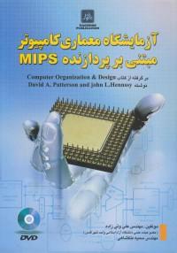 آزمایشگاه معماری کامپیوتر مبتنی بر پردازنده MIPS