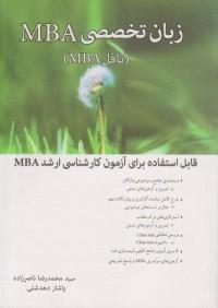 زبان تخصصی MBA (تافل MBA)