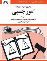 قوانین و مقررات مربوط به امور حسبی 89