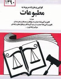 قوانین و مقررات مربوط به مطبوعات 91