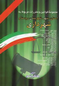 مجموعه قوانین و مقررات مربوط به استان،شهر،شهرستان،روستا و شهرداری 91
