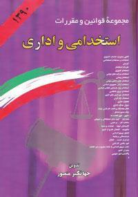 مجموعه قوانین و مقررات استخدامی و اداری 92
