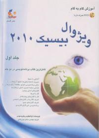 آموزش گام به گام ویژال بیسیک 2010(جلد اول)