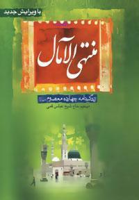 منتهی الآمال (زندگینامه چهارده معصوم)،(1جلدی)