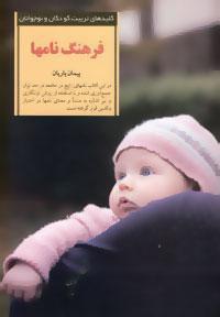 کلیدهای تربیت کودکان و نوجوانان- فرهنگ نامها