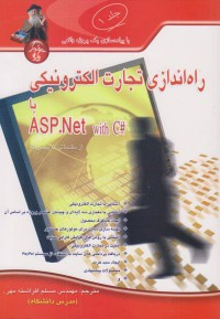 راه اندازی تجارت الکترونیکی با ASP.NET  از مقدماتی تا پیشرفته / جلد 1