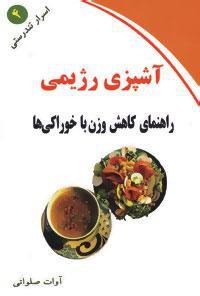 اسرار تندرستی 4 (آشپزی رژیمی)،(راهنمای کاهش وزن با خوراکی ها)