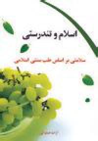 اسلام و تندرستی (سلامتی براساس طب سنتی اسلامی)