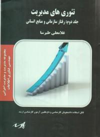 تئوری های مدیریت (جلد دوم) رفتار سازمانی و منابع انسانی