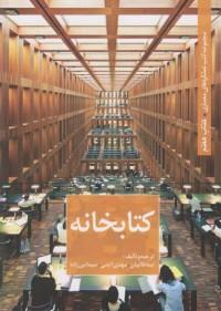 مجموعه کتب عملکردهای معماری کتاب هفتم کتابخانه