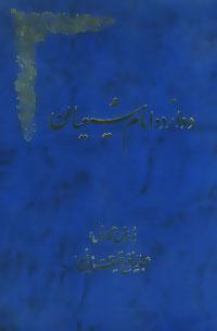 دوازده امام شیعیان