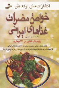 خواص و مضرات غذاهای ایرانی (رژیم های غذایی در 222 بیماری)