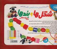 شکل ها و بندها ویژه خردسالان