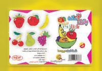 پازل 2 تکه شناخت میوه ها