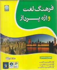 فرهنگ لغت واژه پرداز (انگلیسی)